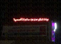 عيادات الدكتور حمدي التخصصية