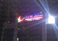 صيانة مستشفى بدايات مدينة نصر