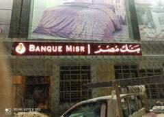 بنك مصر فرع دمنهور